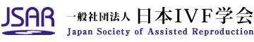日本IVF学会